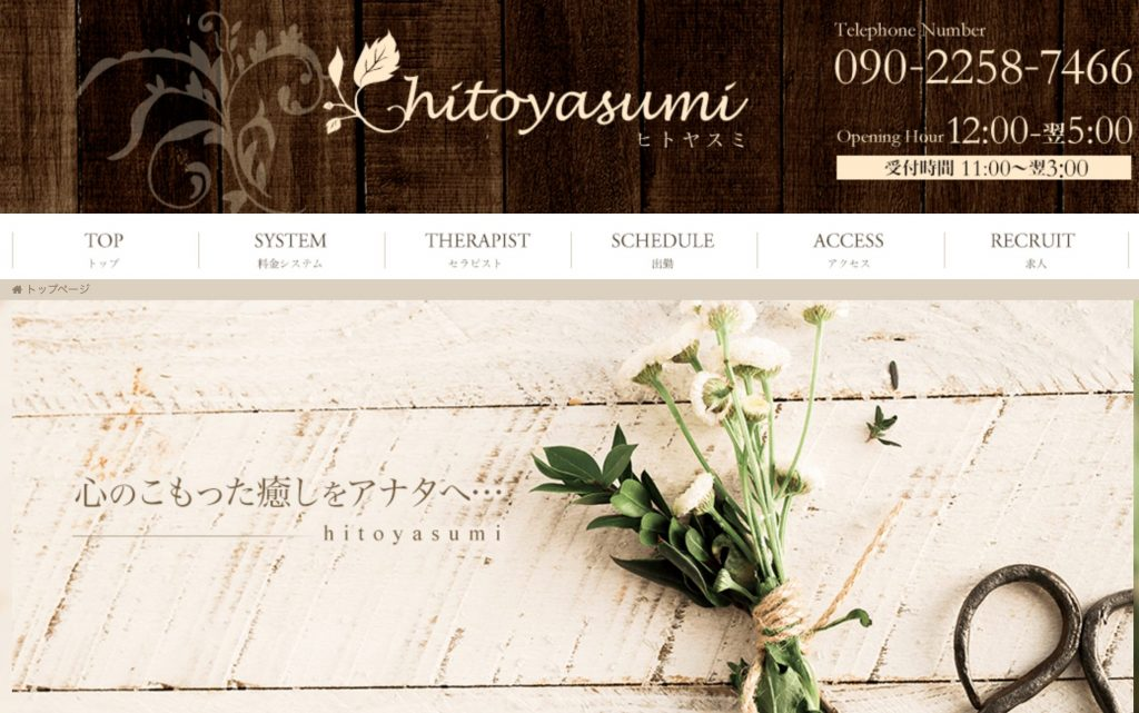 hitoyasumi(ヒトヤスミ)