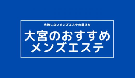 【安い順6選】大宮でヌキあり期待の日本人メンズエステ【口コミ評判】