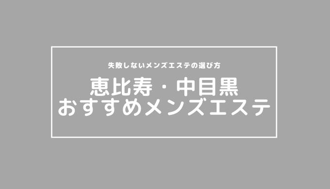 恵比寿・中目黒のおすすめメンズエステ