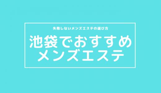 【安い順10選】池袋でヌキあり期待の日本人メンズエステ【口コミ評判】