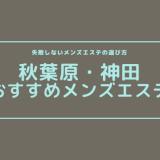 神田・秋葉原のおすすめメンズエステ