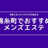 【安い順5選】錦糸町でヌキあり期待の日本人メンズエステ【メンエス口コミまとめ】