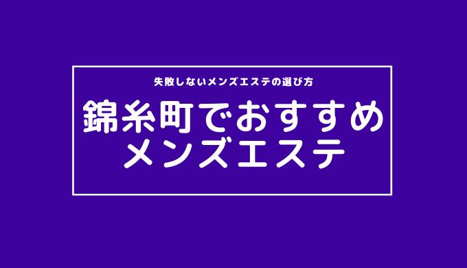 錦糸町のおすすめメンズエステ