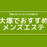 大塚のおすすめメンズエステ