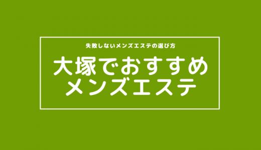 【安い順4選】大塚でヌキあり期待の日本人メンズエステ【口コミ評判】