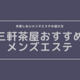 【安い順6選】三軒茶屋でヌキあり期待の日本人メンズエステ【メンエス口コミまとめ】