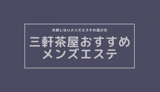 【安い順4選】三軒茶屋でヌキあり期待の日本人メンズエステ【口コミ評判】