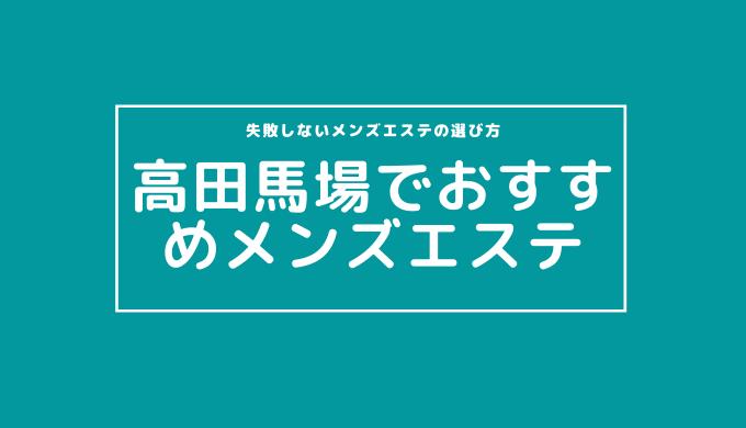 高田馬場のおすすめメンズエステ