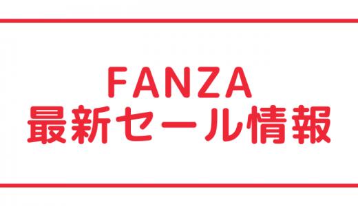 【2020年最新】FANZA(DMM)の割引セール情報【エロ動画・VR・アニメ・漫画・エロゲ・電子書籍】
