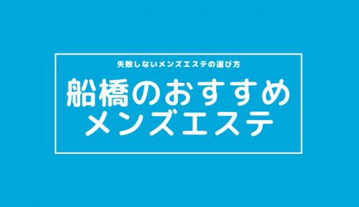 【安い順8選】船橋でヌキありの人気おすすめメンズエステ【口コミ評判まとめ】