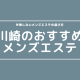川崎のおすすめメンズエステ