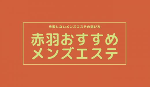 【安い順5選】赤羽でヌキあり期待の日本人メンズエステ【口コミ評判】