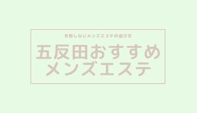 五反田のおすすめメンズエステ