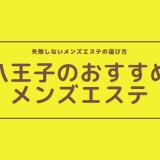 【7選】八王子でヌキあり・本番期待のメンズエステ安い順ランキング【メンエス口コミまとめ】