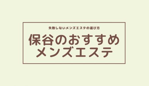 【安い順4選】保谷でヌキあり期待のおすすめメンズエステ【口コミ体験まとめ】