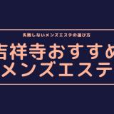 吉祥寺のおすすめメンズエステ