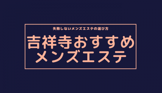 【安い順3選】吉祥寺でヌキあり期待の日本人メンズエステ【口コミ評判】
