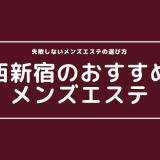 【8選】西新宿駅でヌキあり・本番期待のメンズエステ安い順ランキング【メンエス口コミまとめ】