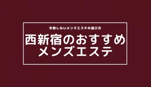 【安い順5選】西新宿でヌキあり期待の日本人メンズエステ【口コミ評判】