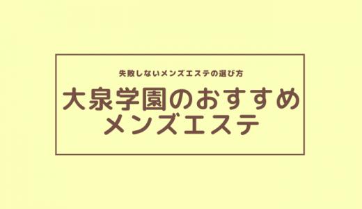 【安い順3選】大泉学園でヌキあり期待の日本人メンズエステ【口コミ評判】