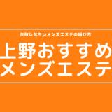 上野のおすすめメンズエステ