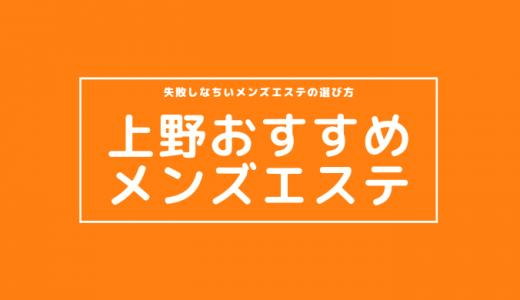 【安い順4選】上野でヌキあり期待の日本人メンズエステ【口コミ評判】