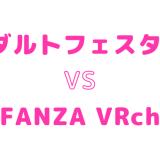 アダルトフェスタVRとFANZA VRchの違いを徹底比較