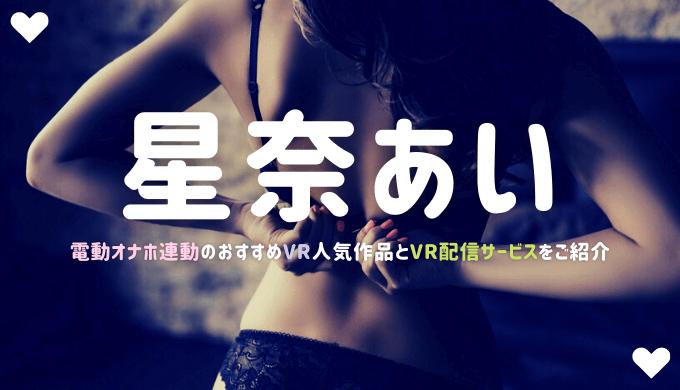【口コミ評判】星奈あいのVRエロ動画おすすめ4選【4K高画質・オナホ連動】