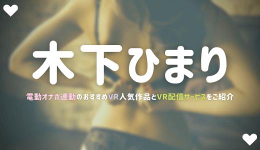 【口コミ評判】木下ひまりのおすすめVRエロ動画【4K高画質・オナホ連動】