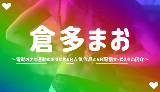 倉多まおのVRエロ動画おすすめAVランキング【4K高画質でオナホ連動】