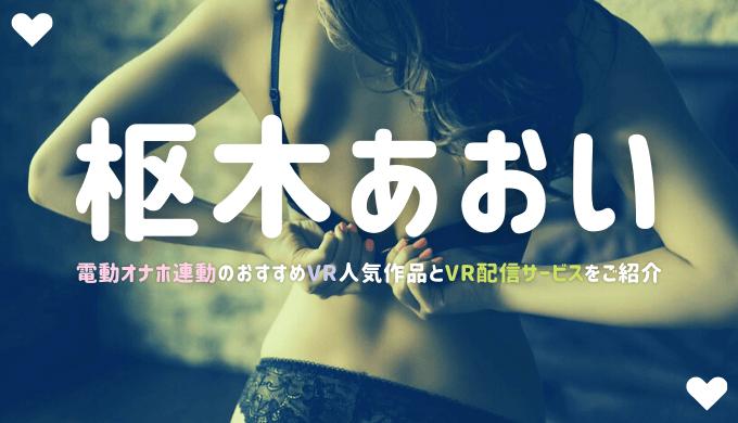 【口コミ評判】枢木あおいのVRエロ動画おすすめ5選【4K高画質・オナホ連動】