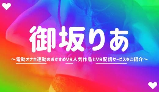 御坂りあのVRエロ動画おすすめAVランキング【4K高画質でオナホ連動】