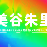 美谷朱里のVRエロ動画おすすめAVランキング【4K高画質でオナホ連動】