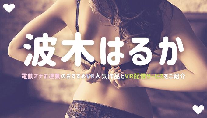 波木はるかのVRエロ動画おすすめAVランキング【4K高画質でオナホ連動】