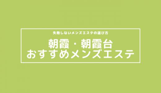 【安い順3選】朝霞・朝霞台でヌキありの人気おすすめメンズエステ【口コミ評判】