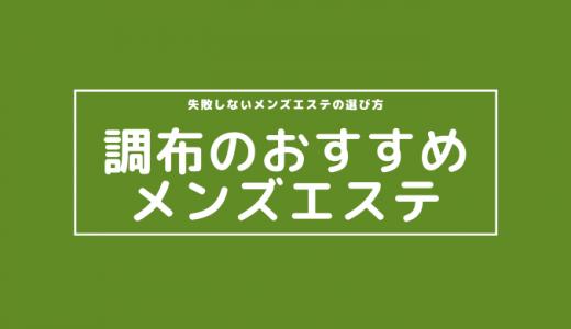 【安い順5選】調布でヌキありの人気おすすめメンズエステ【口コミ評判】