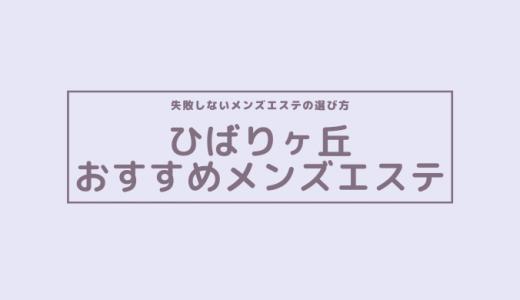 【安い順4選】ひばりヶ丘でヌキありの人気おすすめメンズエステ【口コミ評判】