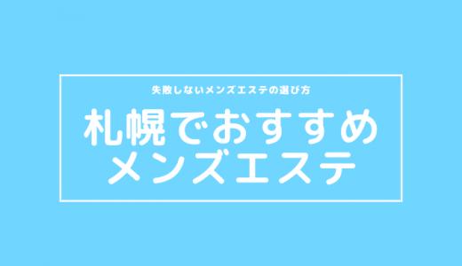【安い順】札幌・すすきのでヌキありの人気おすすめメンズエステ【口コミ評判】