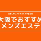 【安い順3選】大阪でヌキありの人気おすすめメンズエステ【口コミ評判】