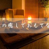 TeTe(テテ)の口コミ体験まとめ|横浜のメンズエステ