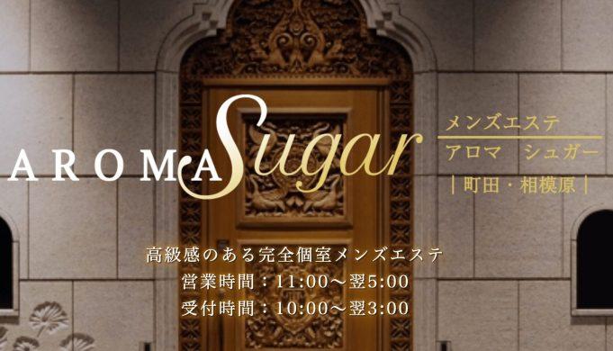 Aroma Sugar(アロマシュガー)