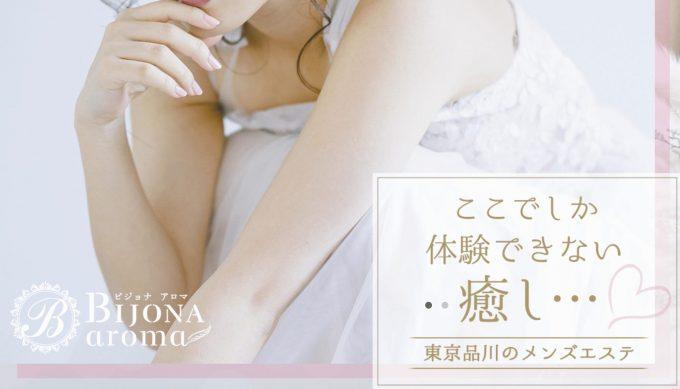 BOJONA aroma(ビジョナ・アロマ)
