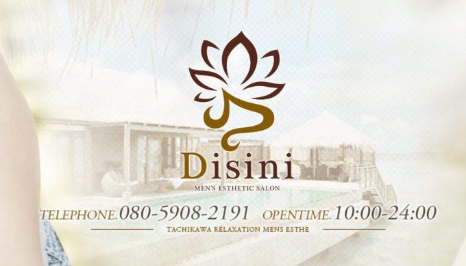 Disini(ディシニ)