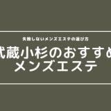 武蔵小杉・新丸子でヌキあり期待のメンズエステおすすめ