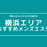 横浜・関内でヌキありの人気おすすめメンズエステ