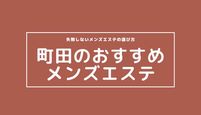 町田でヌキあり?なメンズエステおすすめ6選