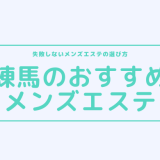 【7選】練馬でヌキあり・本番期待のメンズエステ安い順ランキング【メンエス口コミ体験談】