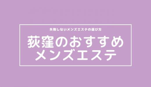 荻窪でヌキあり期待のメンズエステおすすめ7選【口コミ評判まとめ】