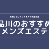 【6選】品川でヌキあり・本番期待のメンズエステ安い順ランキング【メンエス口コミ体験談】
