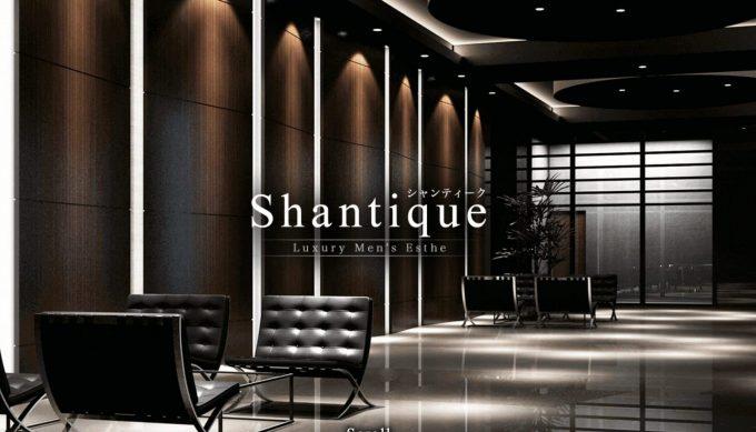 Shantique(シャンティーク)